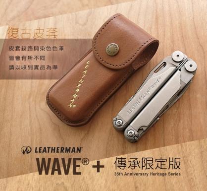 【錸特光電】#832551 Wave Plus 工具鉗 (復古皮套) 35週年傳承限定款 Leatherma 軍用 求生