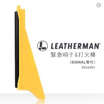 【錸特光電】#934501 緊急哨子&打火棒 (SIGNAL零件) LEATHERMAN FIRE STARTER 公司貨