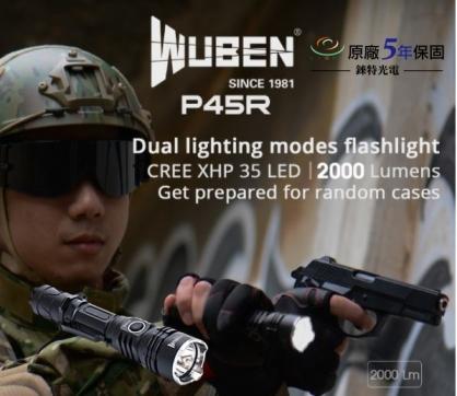 【錸特光電】WUBEN P45R 2000流明 戰術小直筒 370米射程 強光手電筒 USB直充/ cree xhp35 冷白光/ 標配:原廠18650電池1顆