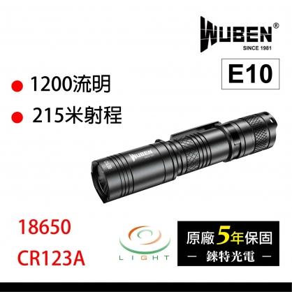 【錸特光電】Wuben E10 1200流明 215米射程 EDC手電筒 /可用18650x1/ CR123A x2 鋰電池 /爆閃 SOS /戰術小直筒/ OSRAM P9 LED