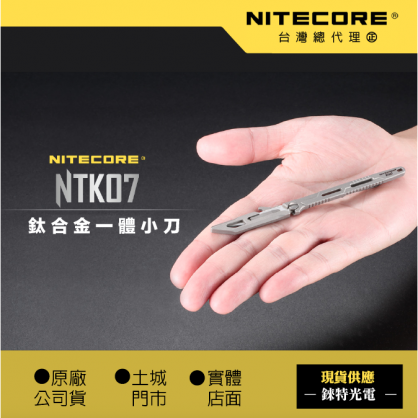 【NITECORE】 NTK07 鈦刀 11克 | 鈦合金 小刀 | 鈦刀套 | 可換刀片 11號手術刀