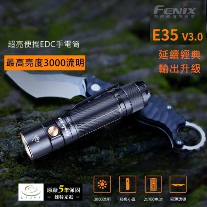 【錸特光電】FENIX E35 V3.0 3000流明 240米射程  | 超亮泛光 EDC手電筒  | 98°廣角大泛光  |  經典小直筒 再進化 | 超薄TIR透鏡 | 電量顯示  | 五檔亮度 | 露營 夜遊 夜間戶外 生態觀察  | Luminus SST70 LED 冷白光  |標配:原廠21700電池1顆 | E35UE E35 UE 旗艦板 可參考此款 E35V3.0