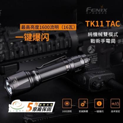 【錸特光電】Fenix TK11 TAC 1600流明 警用 勤務 戰術手電筒 ( 特惠套裝組 送 充電器 ARE-X1+ )