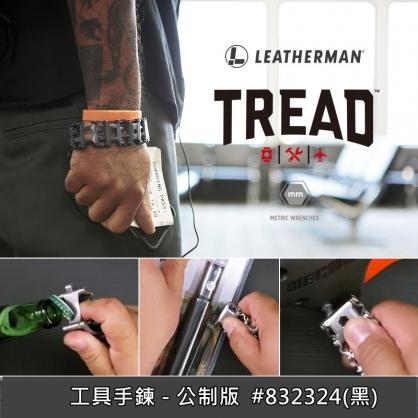 【錸特光電】公制版 TREAD 工具手鍊- 832324(黑)  17-4不鏽鋼材質 LEATHERMAN  送扣環#930378