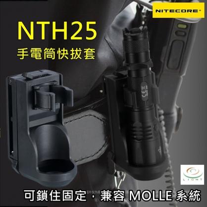 【錸特光電】NITECORE NTH25 硬殼 快拔手電筒套  | 多了鎖定 360度旋轉 | 尺寸大小與 NTH20 相同  | 兼容 MOLLE 系統 | 可掛勾在戰術腰帶 皮帶 | 警察 勤務專用  | 手電筒套 固定不滑落  | 可做腰間照明工具
