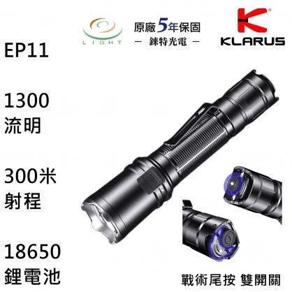 【錸特光電】KLARUS EP11 尾按雙開關 1300流明 戰術手電筒 300米 射程 TypeC USB直充 攻擊頭 爆閃 抱夾