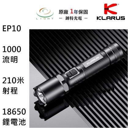 【錸特光電 KLARUS 台灣總代理】KLARUS EP10 側按雙開關 1000流明 戰術手電筒 210米射程 TypeC USB直充  爆閃 記憶檔位 電量指示 標配18650鋰電池