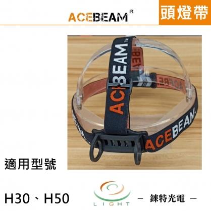 【錸特光電】ACEBEAM 頭燈帶 適用 頭燈 型號 H30 H50 替換 備用 頭帶 Headband