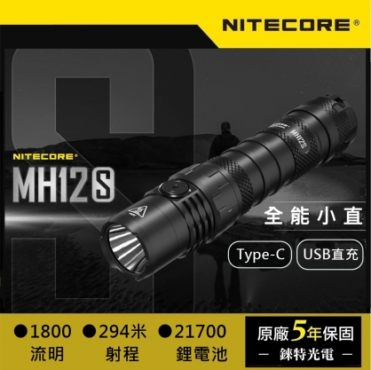 【錸特光電】NITECORE MH12S 戰術小直 1800流明 294米射程 |  標配 NTH10快拔套 21700鋰電池 |  MOLLE 軍規  軍警手電筒 | Type-C直充 USB充電 | 記憶檔位 爆閃 | 兼容18650、CR123、RCR123電池