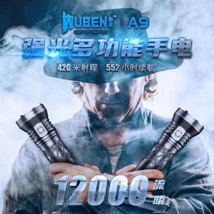 WUBEN A9 12000流明 大泛光 420米射程 |  搜索強光手電筒  <原廠停產>