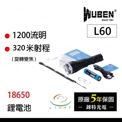 【錸特光電】WUBEN L60 1200流明 旋轉可變焦 320米射程 戰術手電筒 | 標配18650鋰電池 | USB充電 | CREE XP-L2 LED |  IP68防水 | 記憶檔位