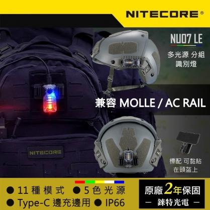NITECORE NU07LE  多功能信號燈 識別分組 5種光源 | ARC 導軌 | 戰術頭盔燈 | 可掛在有 MOLLE 系統的 戰術背心 背包 | NU07 LE