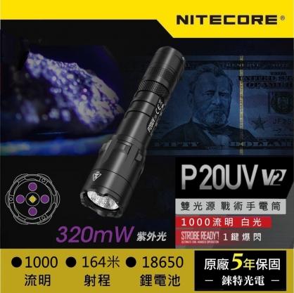 NITECORE P20UV V2 紫外線光 白光 雙光源 戰術手電筒 1000流明 | 一鍵 爆閃  | 兼容 MOLLE 系統  | P20 UV