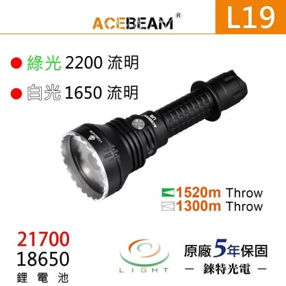 【錸特光電 ACEBEAM 台灣總代理 】L19 遠射程 戰術手電筒 | 綠光 2200流明 1520公尺 光束 射程  | 有 攻擊頭 | 筒身 25.4mm | 一鍵 高亮 爆閃 | 夜間戰術 | 打獵 鎖定目標 | 道路工程 | 專業手電筒