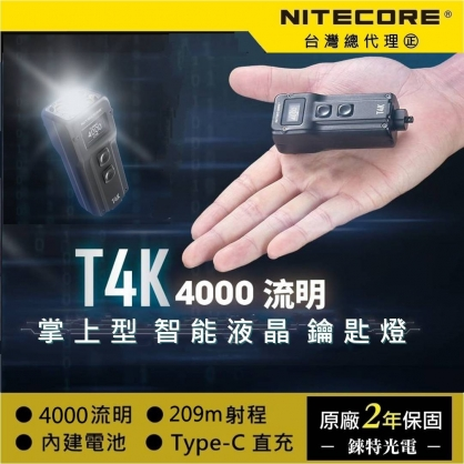 【NITECORE】 T4K 4000流明 鑰匙圈燈 209米射程