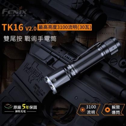 FENIX TK16 V2.0 3100流明 380米射程 戰術雙尾按手電筒