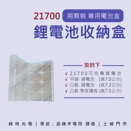規格 21700鋰電池 電池盒
