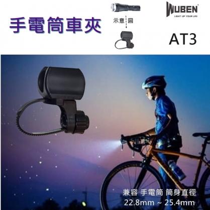 WUBEN AT3 手電筒架 車夾 ( 腳踏車 燈夾 )