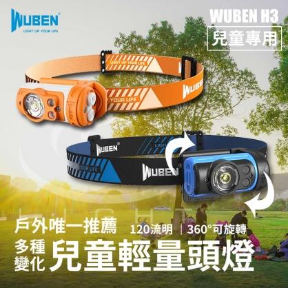 WUBEN H3 超輕量 兒童專用 戶外唯一推薦 120流明 輕量頭燈 IP65防水等級