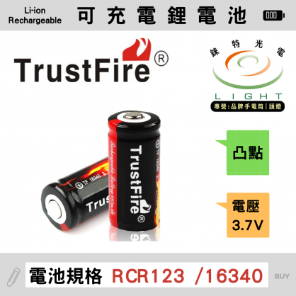 Trust Fire神火 16340 可充電鋰電池 容量 800mAh RCR123  / CR123A  / TrustFire