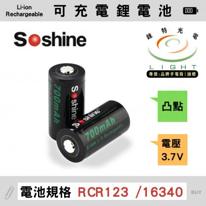 Soshine 16340 可充電鋰電池 容量 700mAh  電壓3.7V  CR123 /  RCR123
