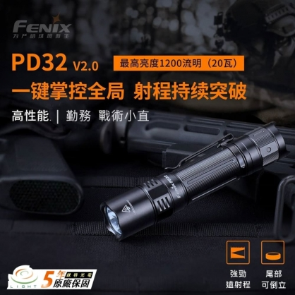FENIX PD32 V2.0 高性能勤務手電筒1200流明 戰術小直