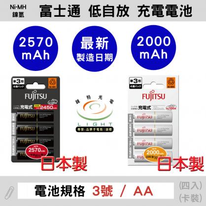 【贈送 : 電池盒】Fujitsu 富士通 3號 / 4號 AA / AAA 充電電池 < 鎳氫電池   Ni-MH >
