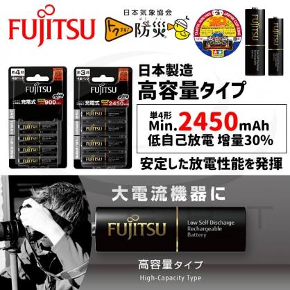 【贈送 : 電池盒】Fujitsu 富士通 (日本製) 低自放電池3號 / 4號 AA / AAA  ( fuji )