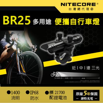 NITECORE BR25 自行車燈  1400流明 漫反射設計 防眩目  | 近、中、遠三光 視野全覆蓋 | 腳踏車燈