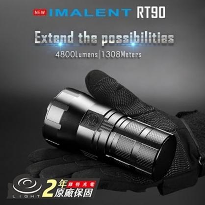 IMALENT RT90 4800流明 聚光 1308米 遠射 強光LED手電筒