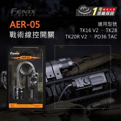 Fenix AER-05 戰術 線控 開關 老鼠尾 適用 型號 TK28 / TK16 V2.0 /  TK20R V2.0 /  PD36 Tac