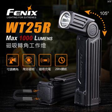 FENIX WT25R 磁吸轉角工作燈 1000流明 - MT21C 相似款 -