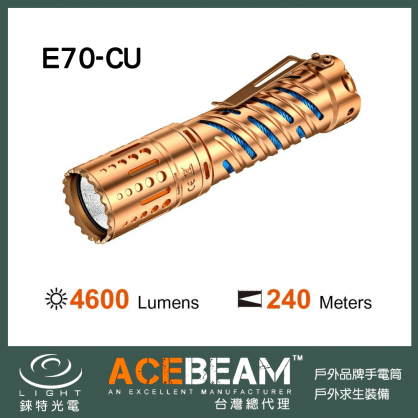 ACEBEAM E70 CU 紅銅 4600流明 高亮泛光 戰術手電筒 ( COPPER )