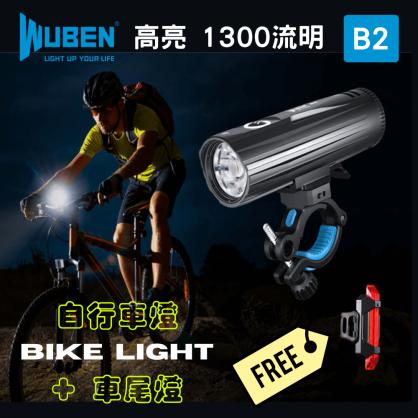 WUBEN B2  高亮 1300流明 自行車燈組 ( 贈送 車尾燈 )