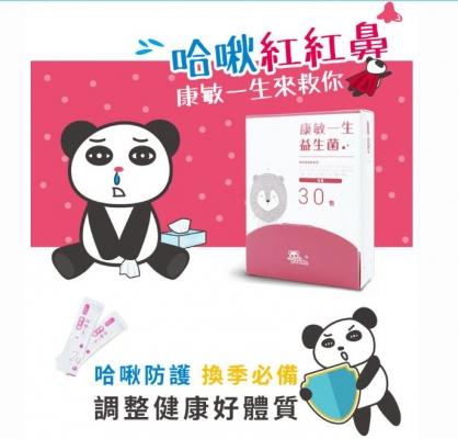 康敏一生益生菌 Panda baby 鑫耀生技