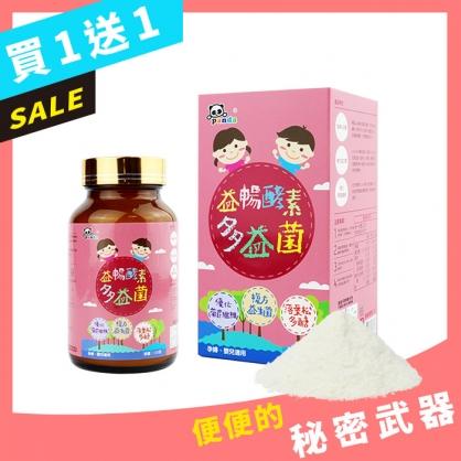(買一送一優惠組) Panda baby 鑫耀生技 益暢酵素多益菌 (下單可任選不同口味混搭,記得在備註留言哦!)