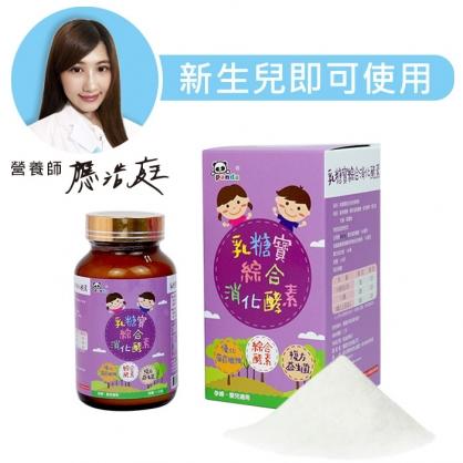 (買一送一優惠組) Panda baby 鑫耀生技 乳糖寶綜合消化酵素 (下單可任選不同口味混搭,記得在備註留言哦!)