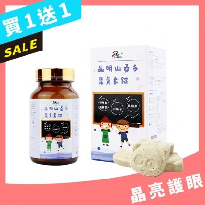 (買一送一優惠組) Panda baby 鑫耀生技 晶明山桑子葉黃素錠 (下單可任選不同口味混搭,記得在備註留言哦!)