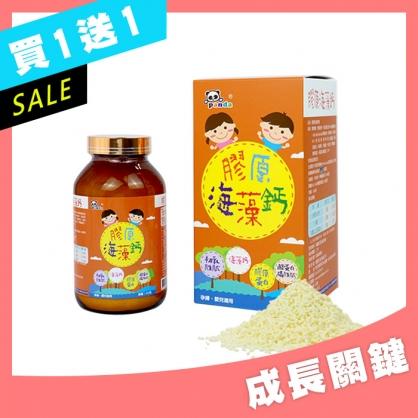 (買一送一優惠組) Panda baby 鑫耀生技 膠原海藻鈣粉 (下單可任選不同口味混搭,記得在備註留言哦!)