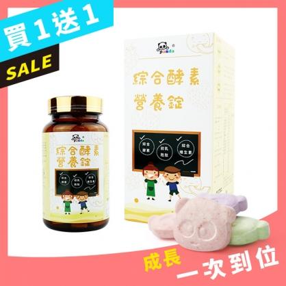 (買一送一優惠組) Panda baby 鑫耀生技 綜合酵素營養錠 (下單可任選不同口味混搭,記得在備註留言哦!)
