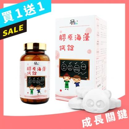 (買一送一優惠組) Panda baby 鑫耀生技 膠原海藻鈣錠 (下單可任選不同口味混搭,記得在備註留言哦!)