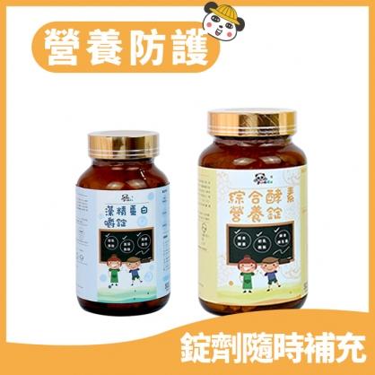 Panda baby 校園防護組合~ 綜合酵素營養錠+藻精蛋白嚼錠 鑫耀生技