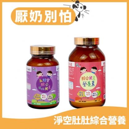 (偏食組合) Panda baby 鑫耀生技 綜合酵素營養粉+乳糖寶綜合消化酵素