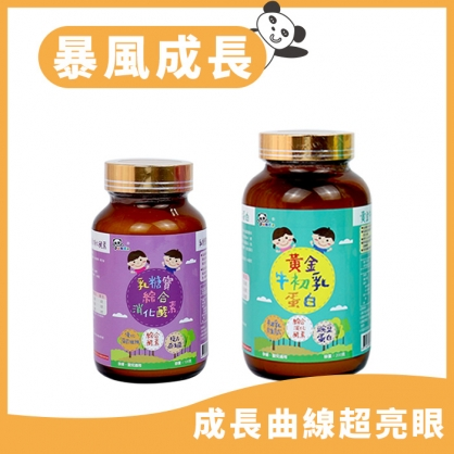 Panda baby成長組合~ 乳糖寶綜合消化酵素+黃金牛初乳蛋白鑫耀生技