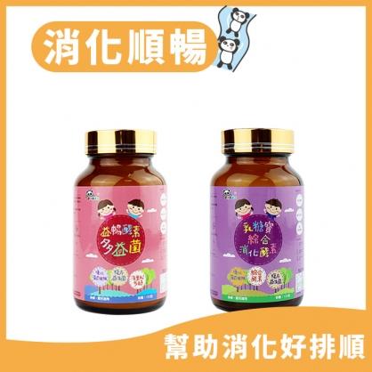 (消化順暢組) Panda baby 鑫耀生技 益暢酵素多益菌+乳糖寶綜合消化酵素