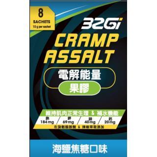 【2003933】32Gi 電解能量果膠 藍色乖乖膠 (8入/盒)