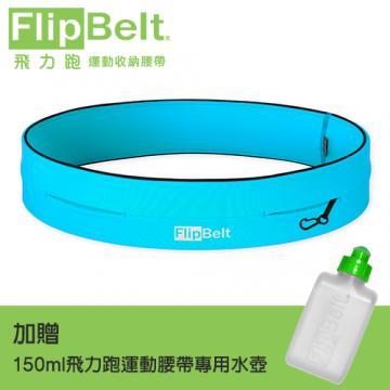 經典款-美國 FlipBelt 飛力跑運動腰帶 -水藍色M~加贈150ML水壺