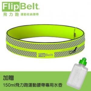 <夜間跑步專用反光款> FlipBelt 飛力跑運動收納腰帶-螢光黃M~加贈150ML水壺