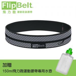 <夜間跑步專用反光款> FlipBelt 飛力跑運動收納腰帶-黑色XS~加贈150ML水壺