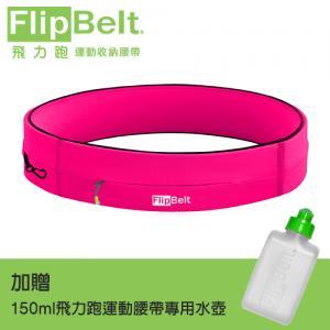 大手機6寸內-拉鍊款-FlipBelt 飛力跑運動收納腰帶-桃紅色S~加贈150ML水壺